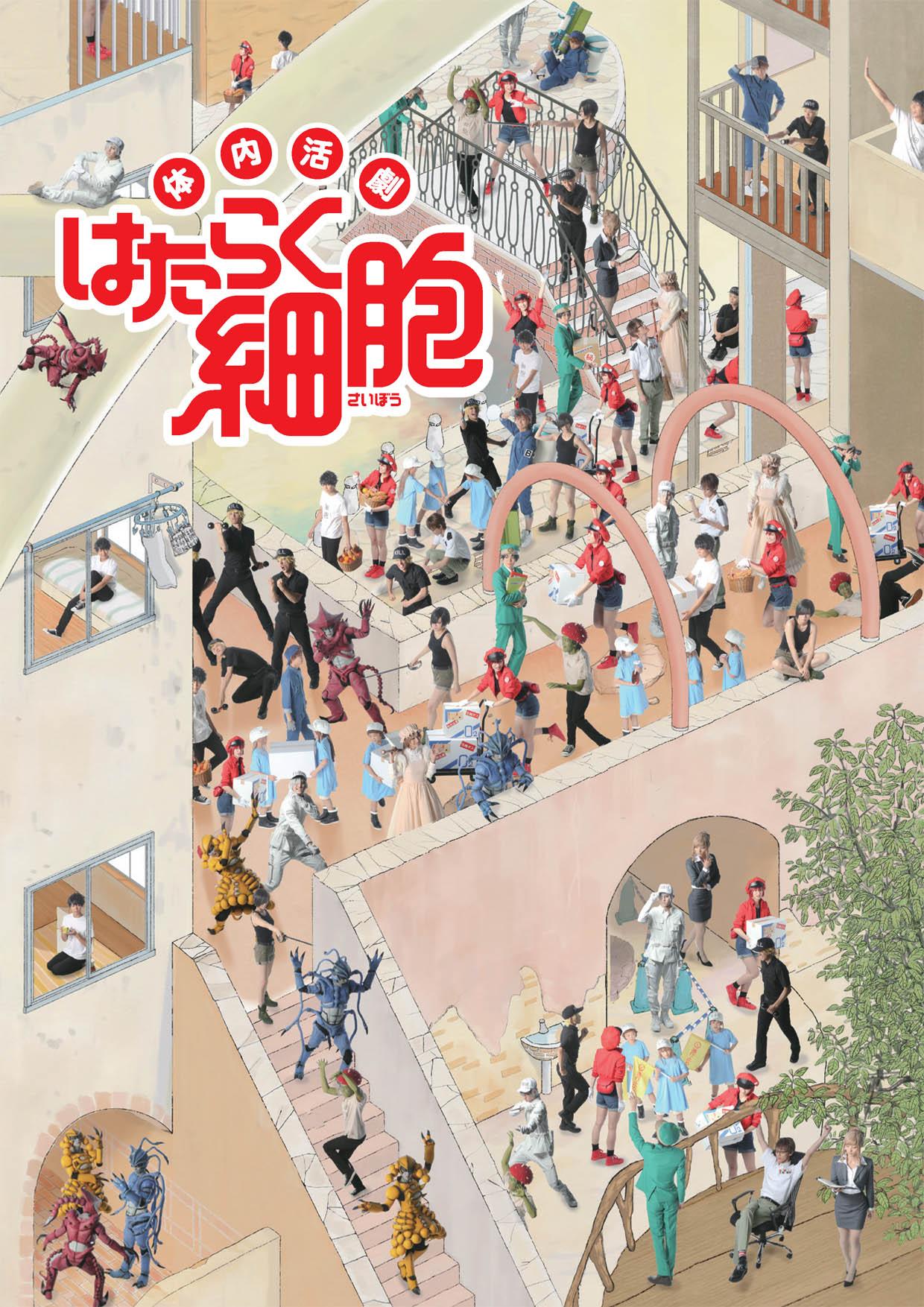 体内活劇「はたらく細胞」第1弾、ニコ生でふりかえり上映会を実施 8月14日21時から イメージ画像