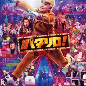 劇場版「パタリロ!」Blu-ray&DVDが11月15日に発売 豪華版には特典映像も イメージ画像