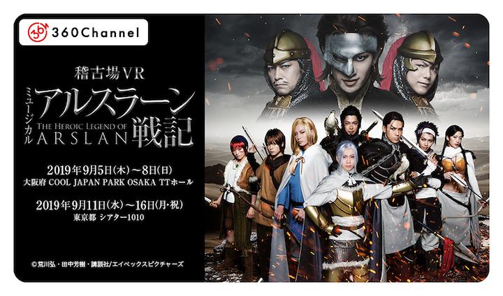 木津つばさ、加藤将らによるミュージカル『アルスラーン戦記』、稽古場VRが360Channelで配信開始 イメージ画像