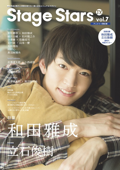 「TVガイド Stage Stars vol.7」が8月21日に発売 和田雅成「この仕事をいつまでも好きであり続けたい」 イメージ画像