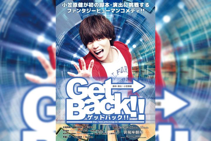 舞台『Get Back!!』
