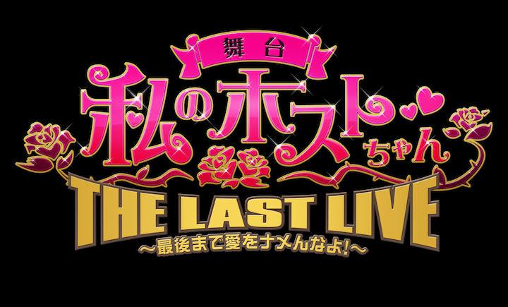 「私のホストちゃん」THE LAST LIVE ~最後まで愛をナメんなよ!~
