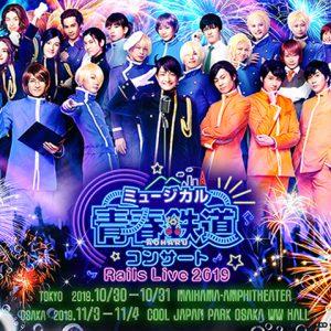 「鉄ミュ映画祭」10月に開催、過去4公演上映 高木俊・岩城直弥らトークゲスト イメージ画像