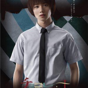 小澤廉主演ドラマ「チョコレート戦争」がメインビジュアルを解禁 イメージ画像