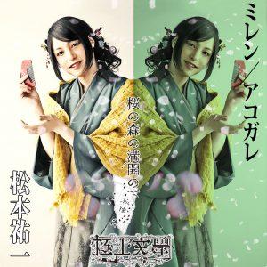 梅津瑞樹・荒木健太朗ら出演 極上文學『桜の森の満開の下』のキャラクタービジュアルを公開  イメージ画像