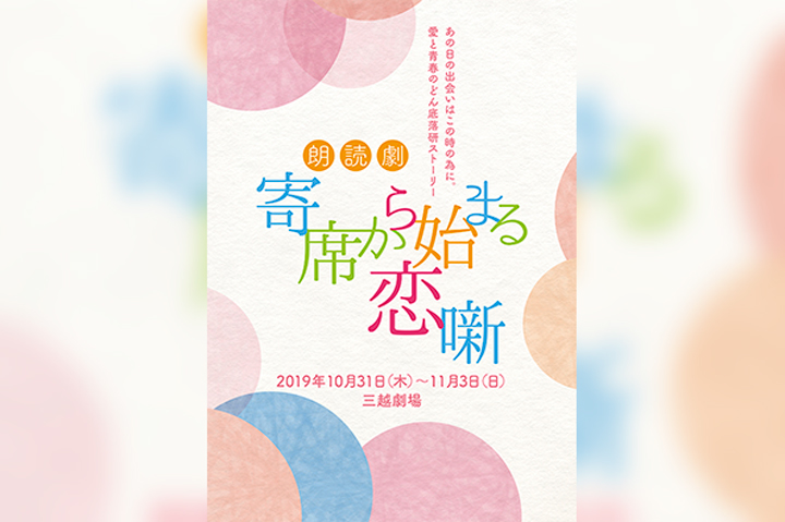 朗読劇「寄席から始まる恋噺」