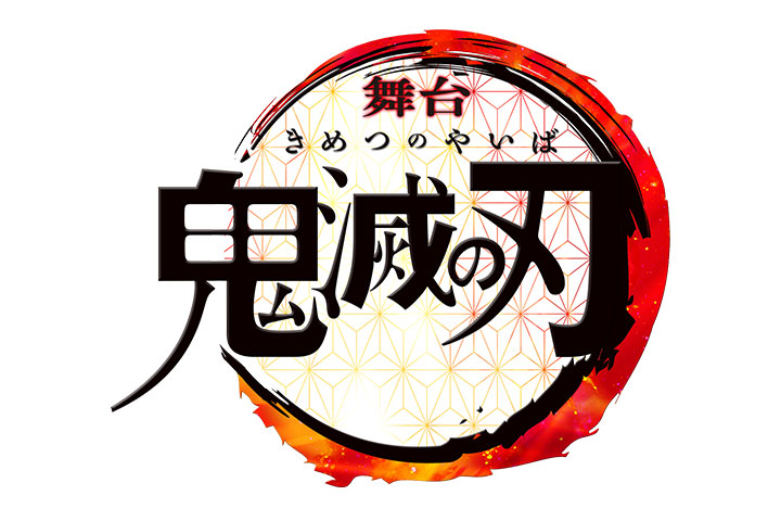 2020年1月に『鬼滅の刃』舞台化 脚本演出・末満健一×音楽・和田俊輔の最強タッグで再現 イメージ画像