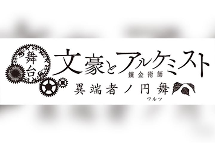 舞台「文豪とアルケミスト」異端者ノ円舞(ワルツ)