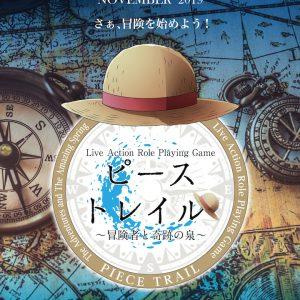 東京ワンピースタワーの参加型RPG『ピーストレイル〜冒険者と奇跡の泉〜』、11月に再演決定 イメージ画像