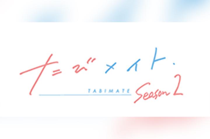 たびメイト Season2
