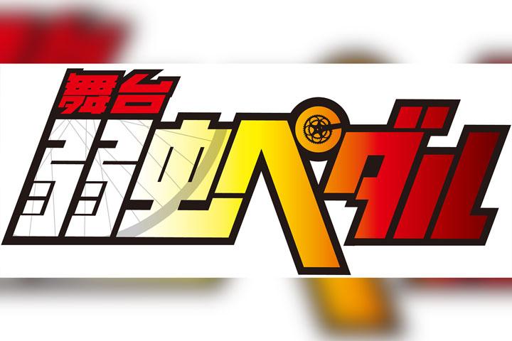 舞台『弱虫ペダル』新インターハイ篇FINAL~POWER OF BIKE~