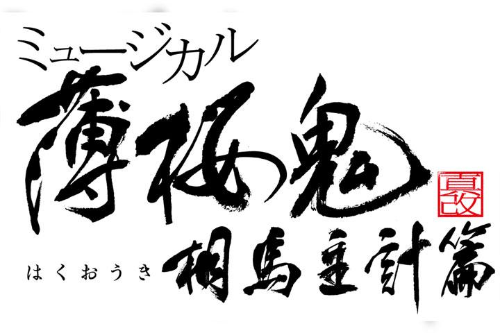 ミュージカル『薄桜鬼 真改』相馬主計篇