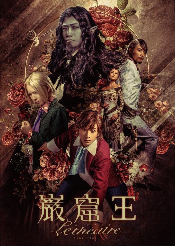 橋本祥平・前嶋曜ら出演「巌窟王」のキービジュアル&5名のソロビジュアルが公開  イメージ画像