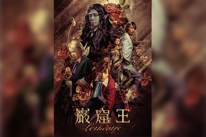 巌窟王 Le théâtre(ル テアトル)
