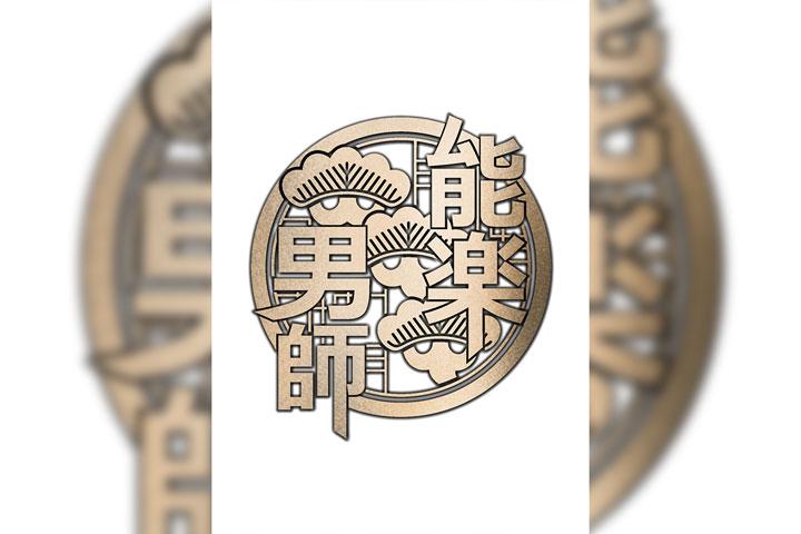 狂⾔公演「能楽男師」