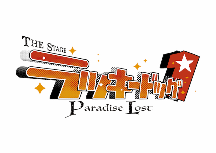 THE STAGE ラッキードッグ1 Paradise Lost