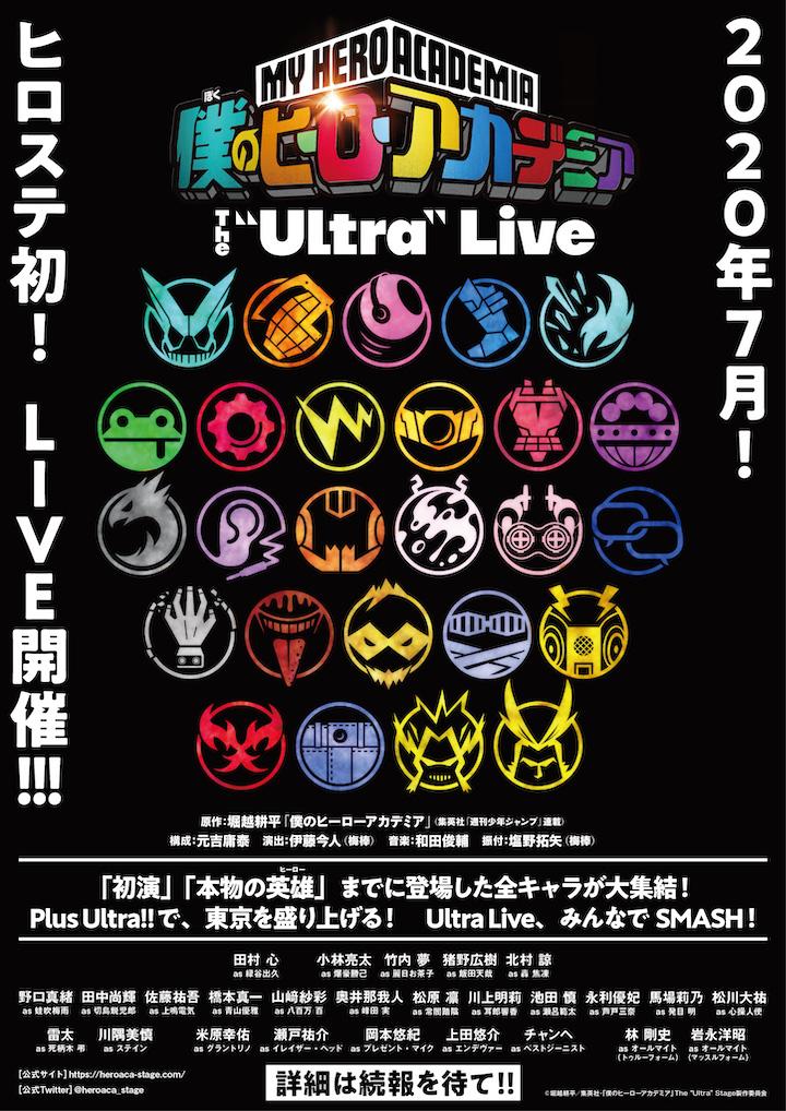 """「僕のヒーローアカデミア」The """"Ultra"""" Live"""