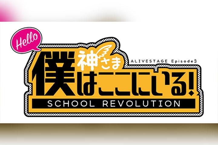 2.5次元ダンスライブ「ALIVESTAGE(アライブステージ)」Episode 3「『SCHOOL REVOLUTION』 Hello 神さま 僕はここにいる!」