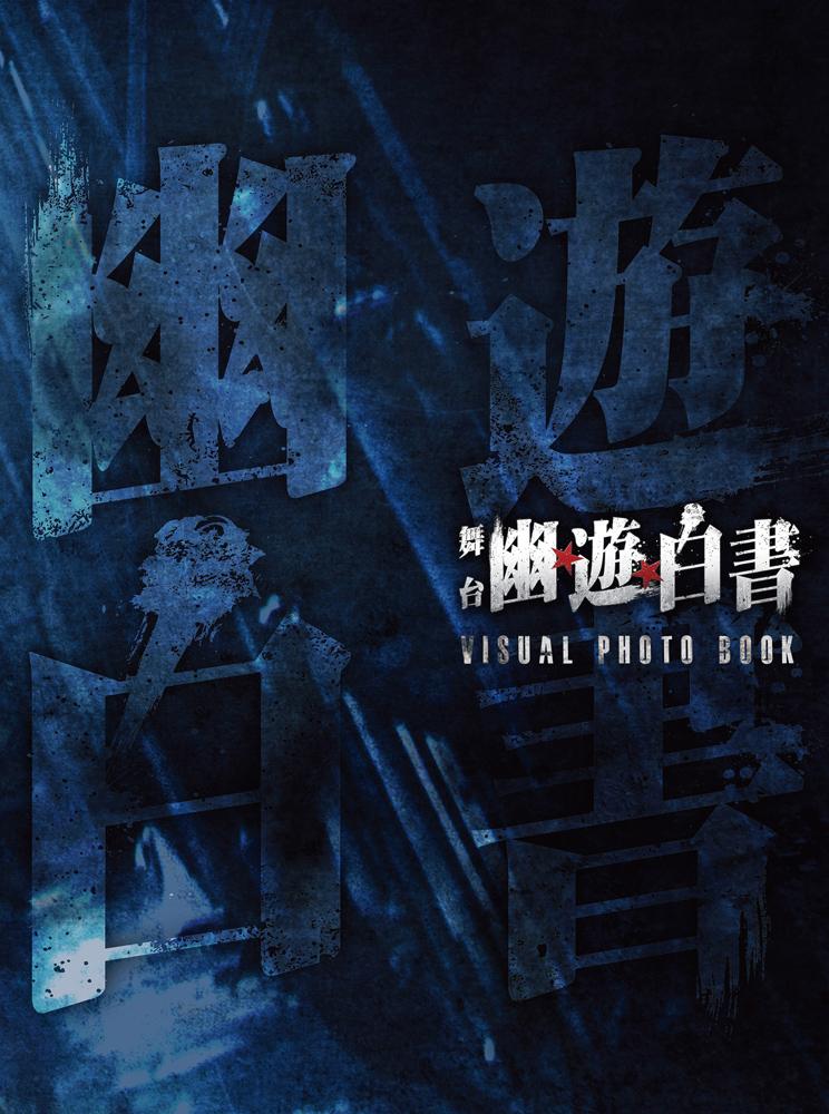 舞台「幽☆遊☆白書」BD追加特典はカテコ集・トークイベントダイジェスト パッケージデザインも発表 イメージ画像