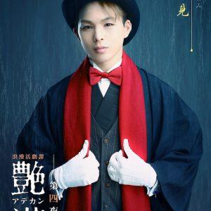 浪漫活劇譚『艶漢』第四夜、櫻井圭登・三上 俊らのキャラクタービジュアル公開 イメージ画像