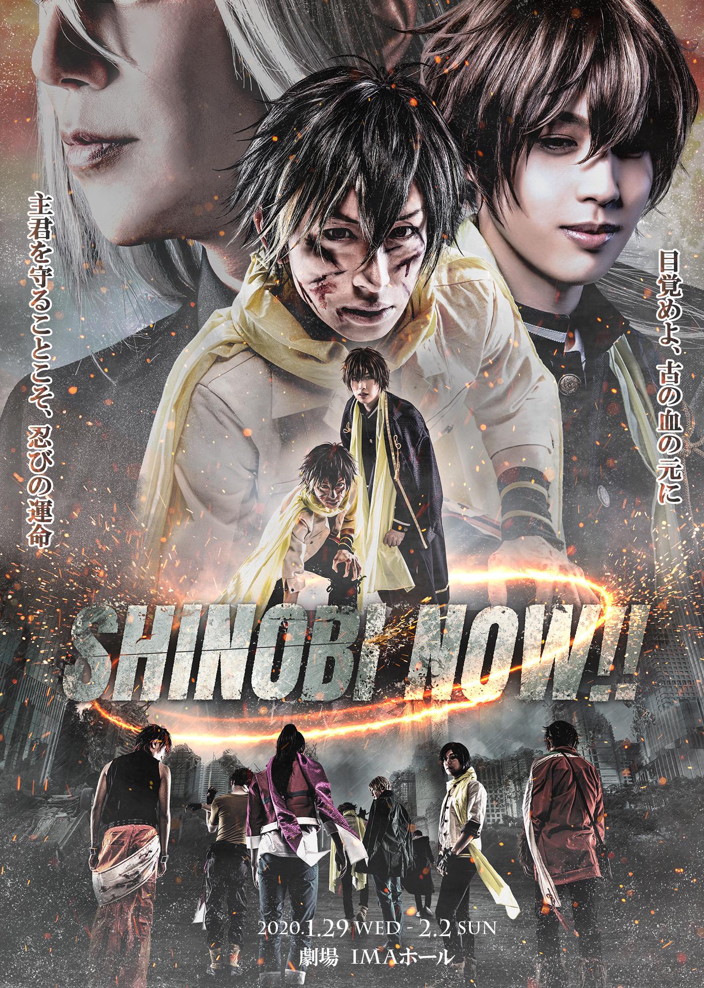 SHINOBI NOW!!