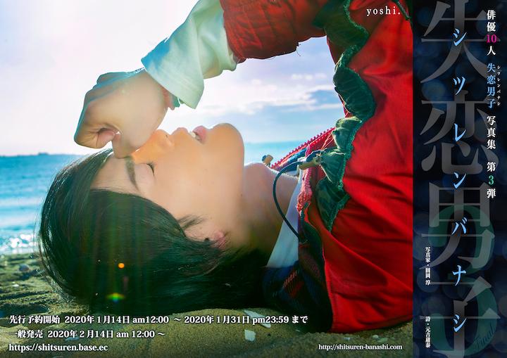 写真集『失恋男子-シツレンバナシ-』から立石俊樹・木村昴らの新規カット公開 イメージ画像