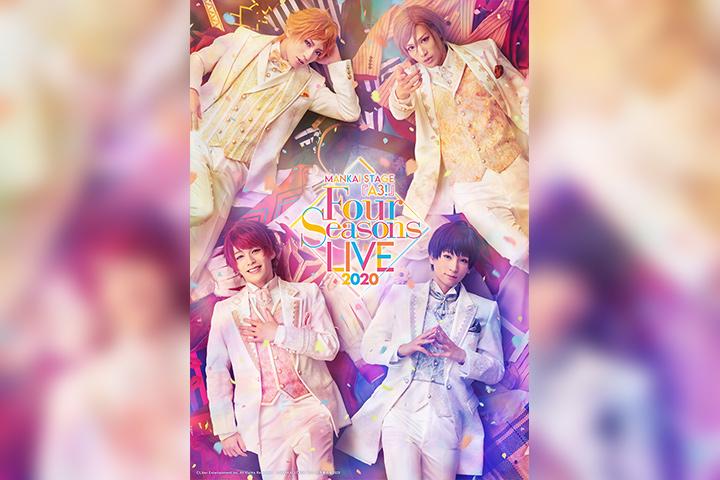 MANKAI STAGE『A3!』〜Four Seasons LIVE 2020〜
