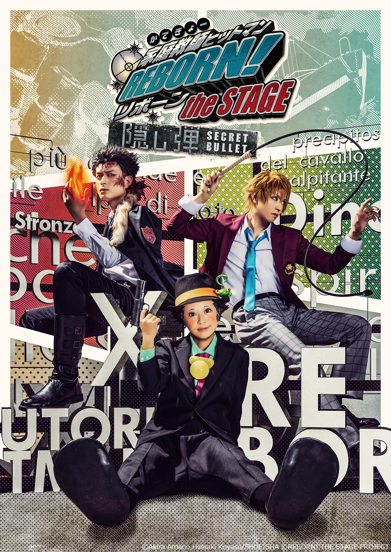 『家庭教師ヒットマンREBORN!』the STAGE –隠し弾(SECRET BULLET)-