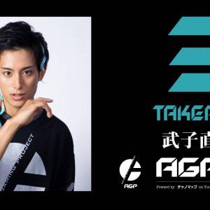 荒牧慶彦、小澤廉、北村諒らによるeスポーツチーム「AGP」 オンラインチャリティーイベントを開催 イメージ画像