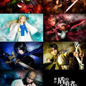 舞台『盾の勇者の成り上がり』ゲネプロ収録のBD・DVD発売決定 特報PVが解禁 イメージ画像
