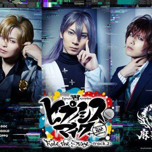 舞台『ヒプノシスマイク』8月公演の詳細発表  イメージ画像