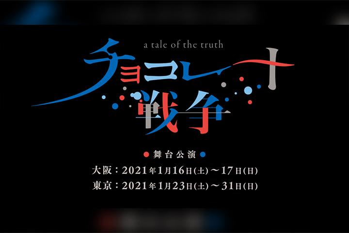 舞台「チョコレート戦争〜a tale of the truth〜」