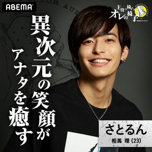 ABEMA×ネルケが初タッグ 若手俳優19名によるオーディションバトル番組配信決定 イメージ画像