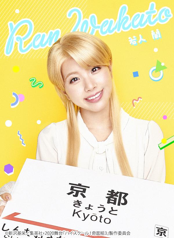 舞台『ハイスクール!奇面組』第3弾、キービジュアル公開 原作・新沢基栄からのコメントも到着 イメージ画像