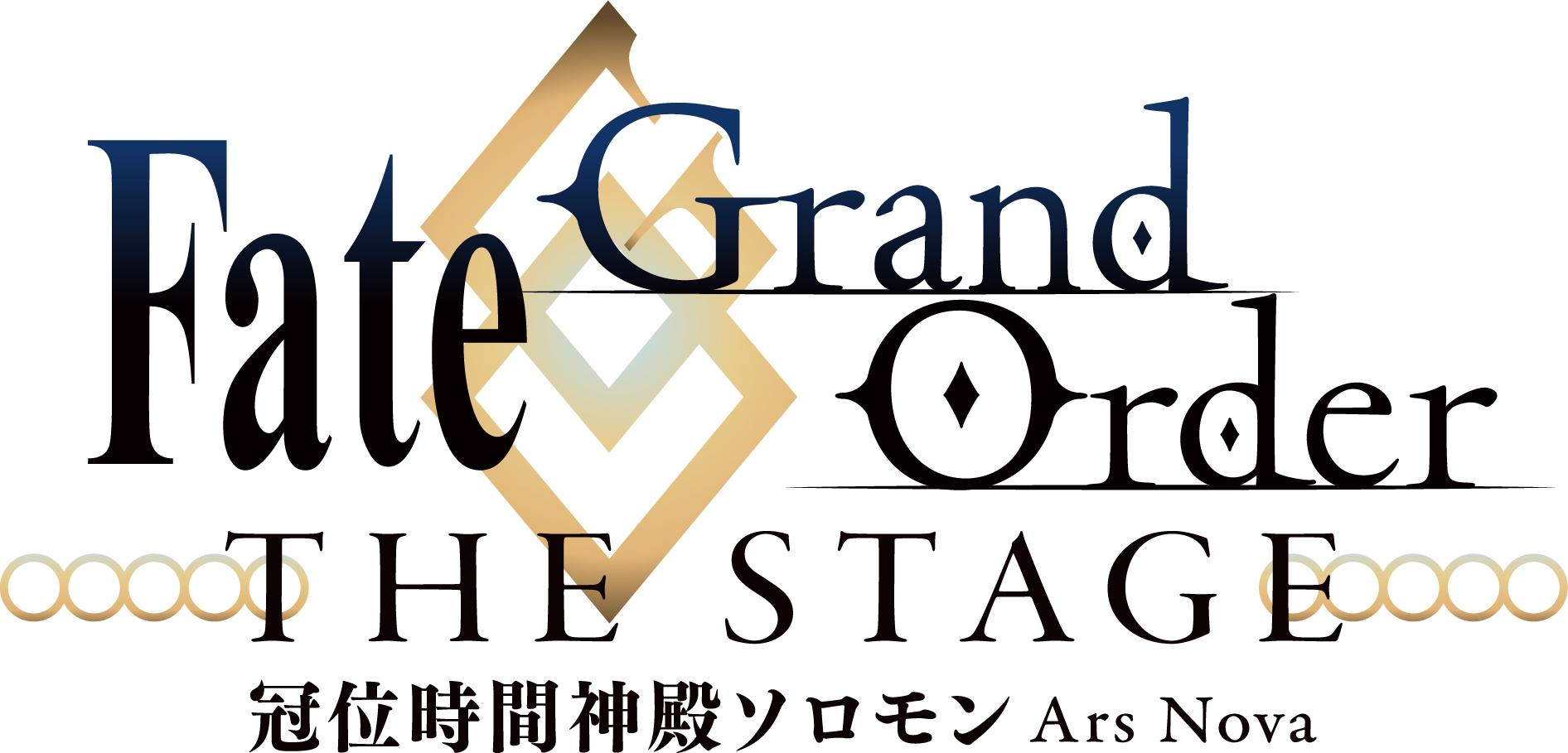 「Fate/Grand Order THE STAGE」最新作 ティザービジュアル&チケットスケジュール解禁 イメージ画像