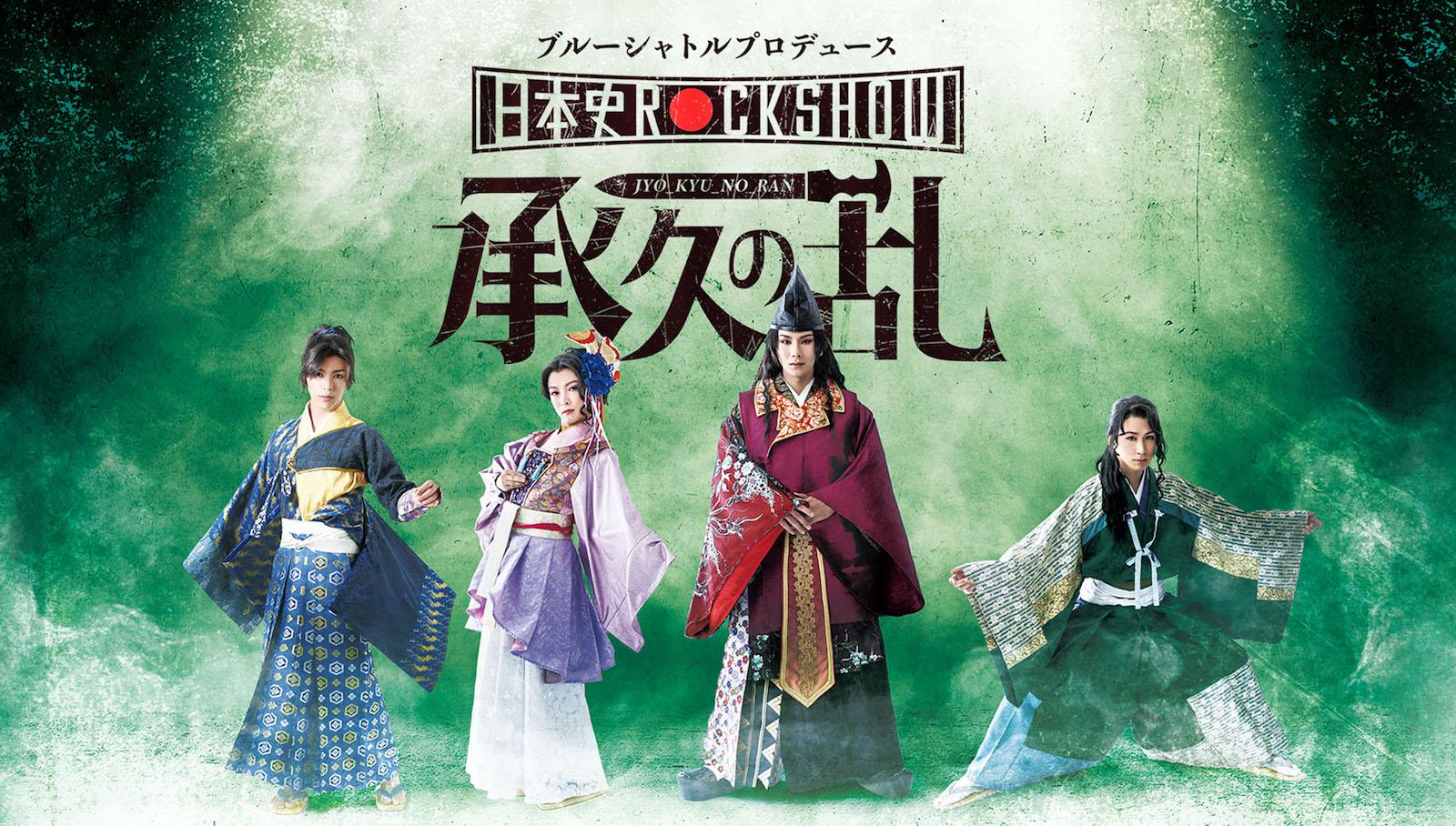 日本史Rock show Vol.1「承久の乱」