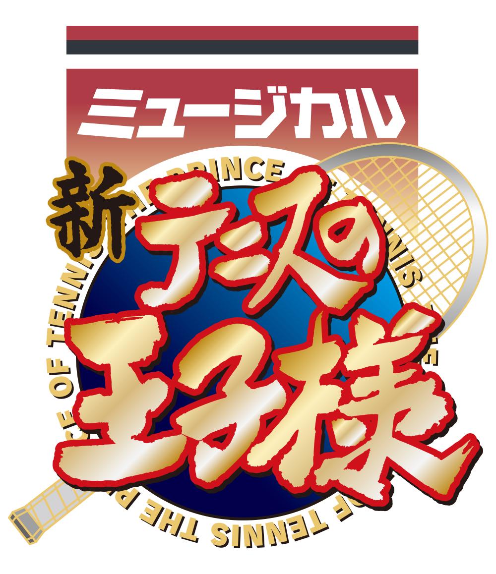 『新テニスの王子様』の初舞台化&ミュージカル『テニスの王子様』4thシーズン突入が決定 イメージ画像