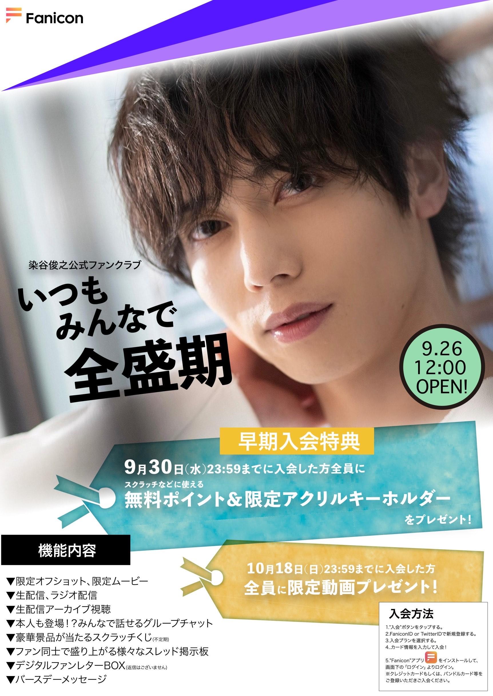 染谷俊之のファンクラブがリニューアル、「Fanicon」で入会受付開始 イメージ画像