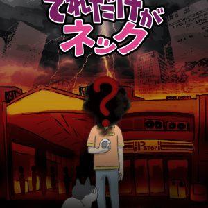 木津つばさ、深澤大河らがアニメ『それだけがネック』に声優として出演 コメントが到着 イメージ画像