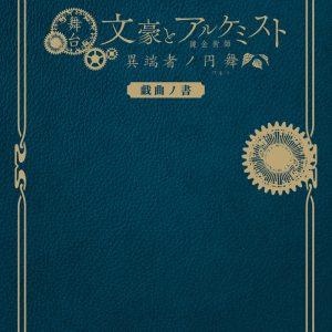 舞台「文豪とアルケミスト」の戯曲本が刊行 オンラインイベント開催も決定 イメージ画像