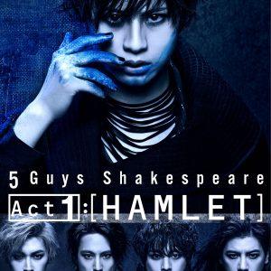 岡宮来夢主演、5 Guys Shakespeare Act1:[HAMLET]メインビジュアル公開 イメージ画像
