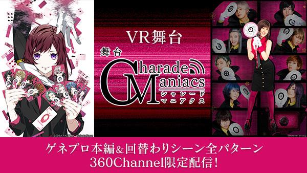 舞台「CharadeManiacs」ゲネプロ本編がVR配信決定 限定コメント動画も イメージ画像
