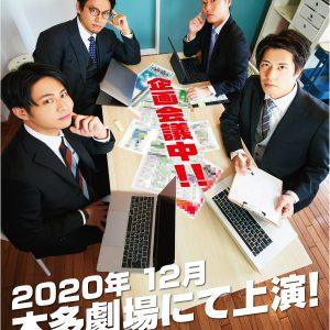 原田優一、鯨井康介らによるミュージカル『グッド・イブニング・スクール』上演 主演は横田龍儀 イメージ画像