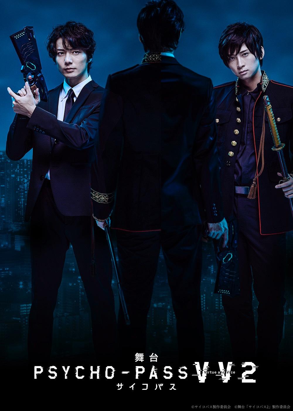 『舞台 PSYCHO‐PASS サイコパス Virtue and Vice 2』