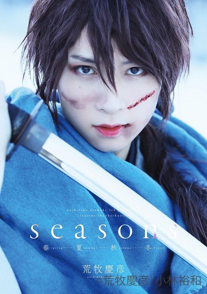 四季折々の表情見せる、荒牧慶彦の最新写真集が発売 製作期間1年以上 イメージ画像