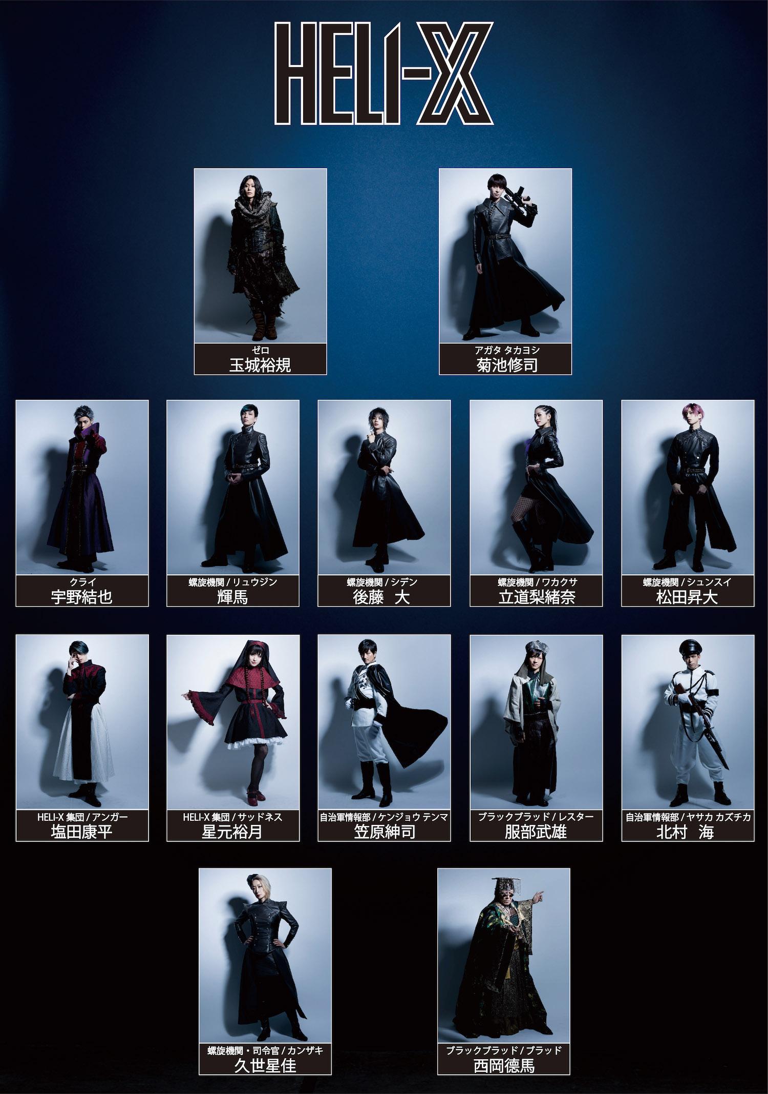 舞台「HELI-X」 玉城裕規、菊池修司ら総勢14人のソロビジュアル解禁 イメージ画像