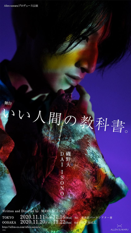 磯野大&大崎捺希が再共演 役者としての覚悟と矜持…舞台『いい人間の教科書。』独占対談 イメージ画像