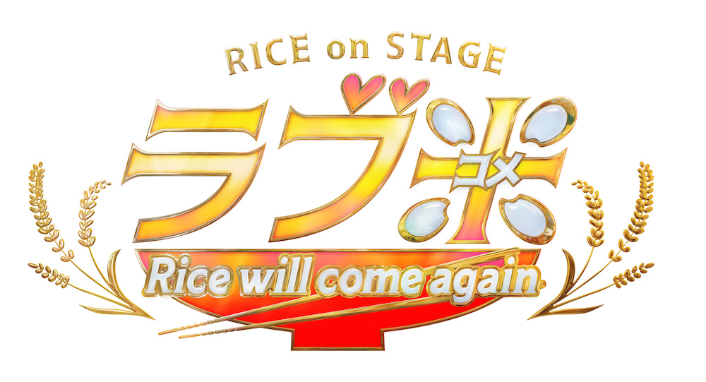 RICE on STAGE「ラブ米」〜Rice will come again〜