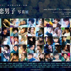 『失恋男子-シツレンバナシ-』シリーズ初の写真展が開催 イメージ画像