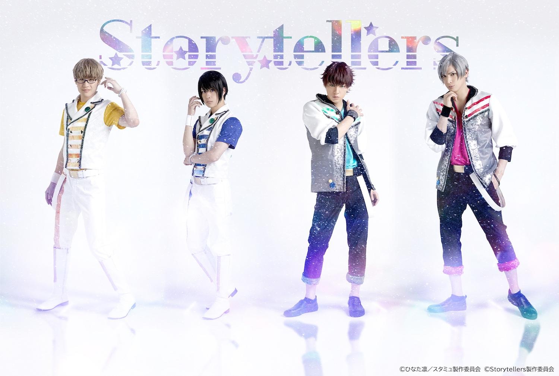 ミュージカル「スタミュ」スピンオフ team楪&team漣 単独公演「Storytellers」